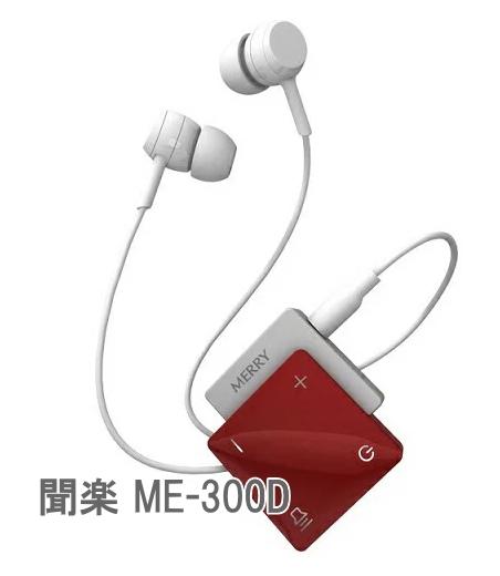 アメディア 聞楽ME-300D