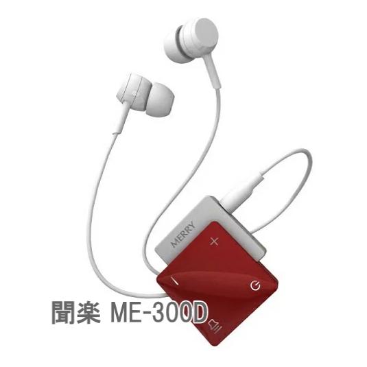 アメディア 聞楽 ME-300D