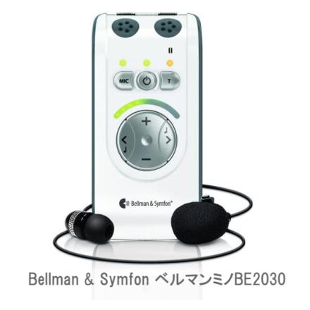 ベルマンミノBE2030