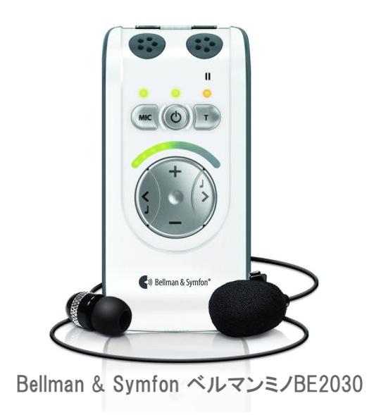 Bellman & Symfon デジタル式集音器 ベルマン ミノ BE2030