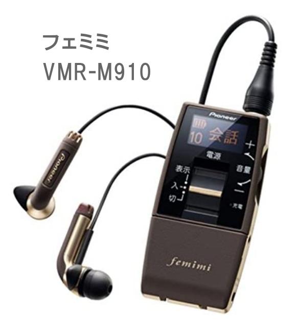フェミミ vmr-m910