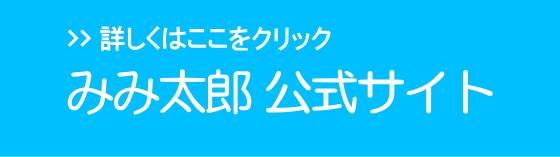 みみ太郎 公式サイト