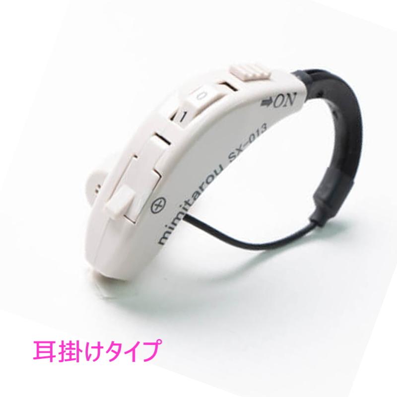 みみ太郎 耳かけタイプ(SX-013)