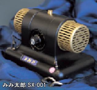 みみ太郎SX-001