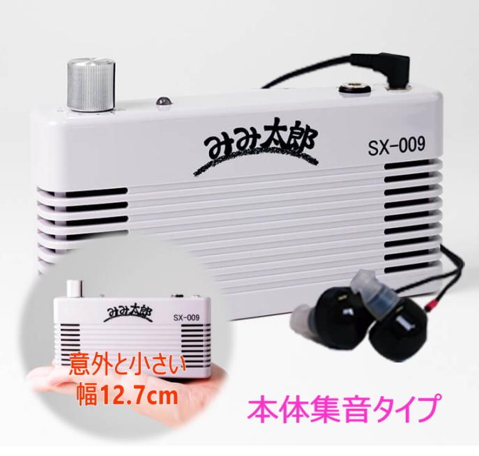 みみ太郎耳かけタイプ SX-009