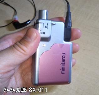 みみ太郎SX-011