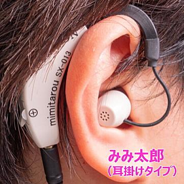 耳掛けタイプ集音器