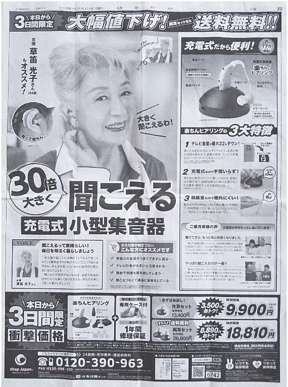 ショップジャパン楽ちんヒアリングの新聞広告