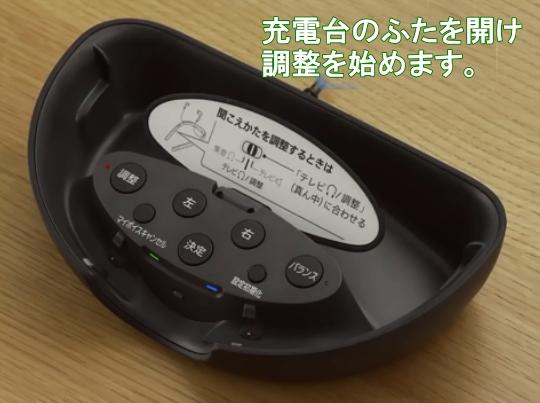 ソニー首かけ集音器の調整ボタン